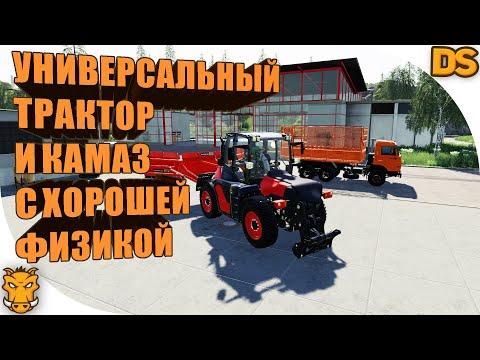Погрузчик-трактор-бульдозер Syn Trac и КАМАЗ отличного качества для Farming Simulator 19