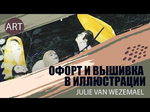 Техники от художницы и иллюстратора из Бельгии Julie Van Wezemael \\  JULIE VAN WEZEMAEL