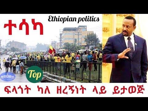 Ethiopian- ተሳካ ፍላጎት ካለ ልክ እንደዚ የጎሳ ፖለቲካ ላይ ይታወጅ ህዝቡ ፍላጎት ይህ ነው