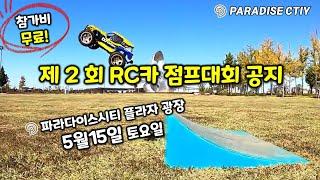 제 2 회 RC카 점프대회(알씨카 멀리 날리기 대회) …