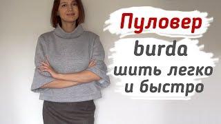 Пуловер Бурда Шить легко и быстро осень зима 2017
