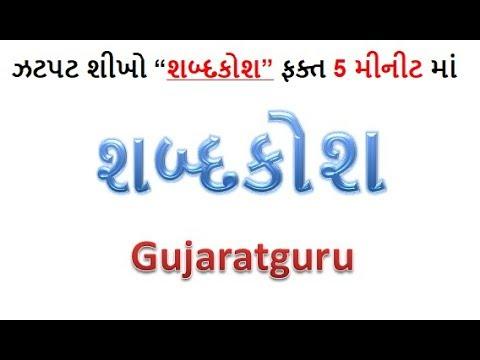 shabdkosh gujarati vyakaran (ગુજરાતી વ્યાકરણ) Gujarati Grammar