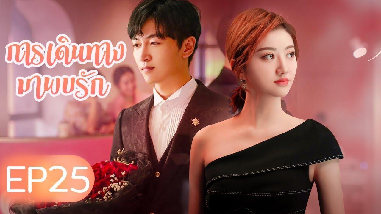 [ซับไทย]ซีรีย์จีน | การเดินทางมาพบรัก (A Journey to Meet Love ) | EP25 Full HD | ซีรีย์จีนยอดนิยม