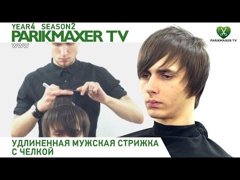 Мужская стрижка длинных волос. parikmaxer.tv парикмахер тв