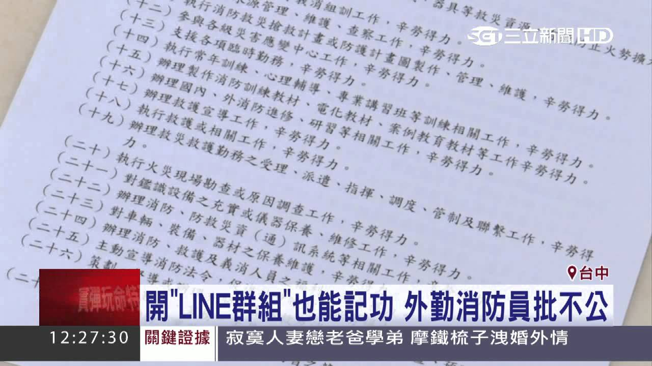 開「LINE群組」也能記功 外勤消防員批不公│三立新聞臺 - YouTube