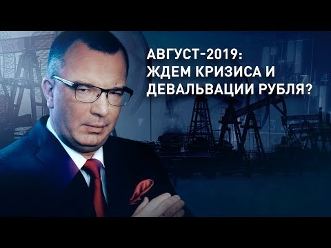 Август-2019: ждем кризиса