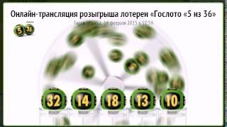 гослото 5 из 36 итоги тиража стран-участниц будут нести