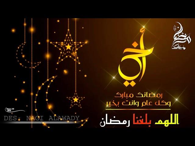 اجمل تهنئة شهر رمضان المبارك لـ أخي 2020 Youtube