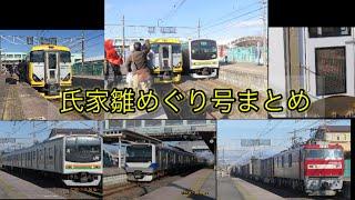【氏家雛めぐり号】1日限りの臨時列車氏家雛めぐり号まとめ