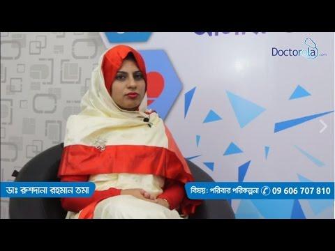 Family Planning in bangla