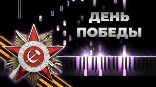 День Победы - Песня   На пианино, Караоке - Лев Лещенко