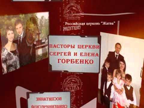 церковь жатва г омск проповеди