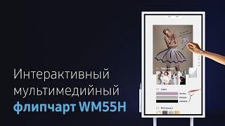 Let's Flip   Интерактивный мультимедийный флипчарт