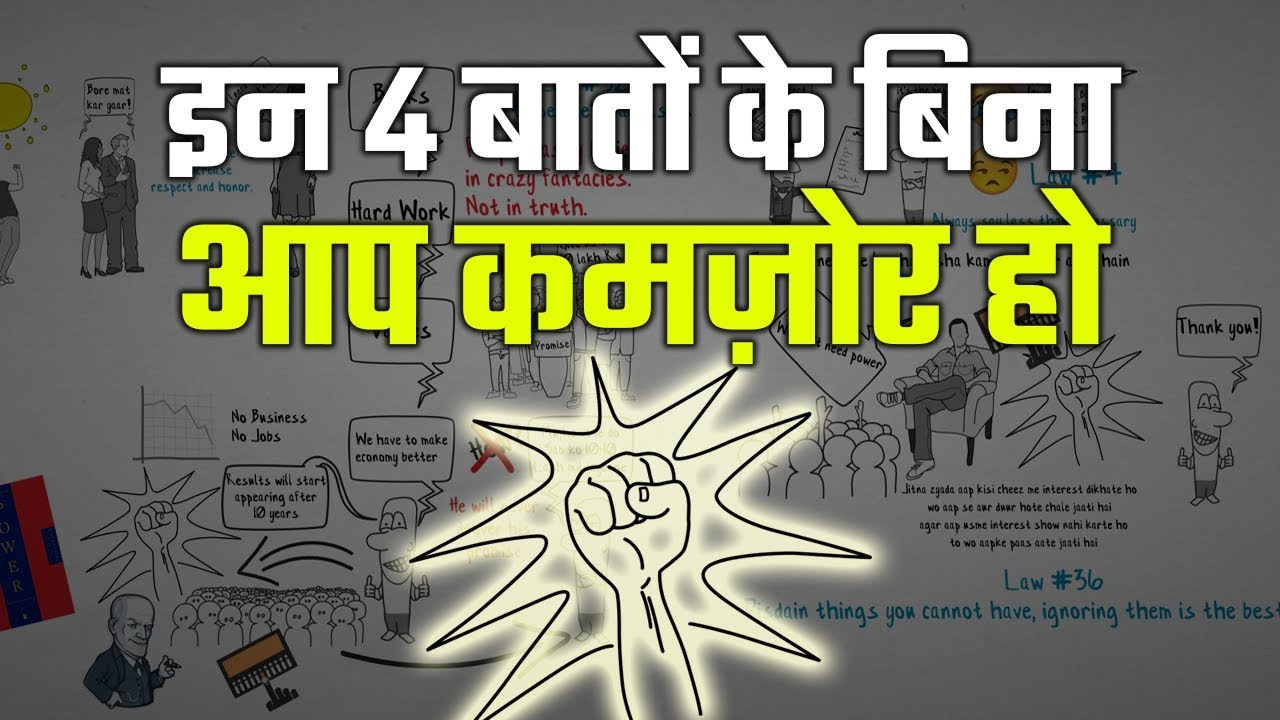 48 laws of power pdf in hindi