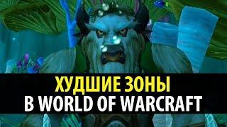 Бессмысленный Топ: Худшие зоны в World of Warcraft