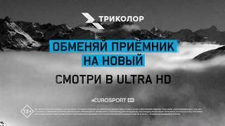 Новый сезон зимних видов спорта уже на Eurosport 4K!