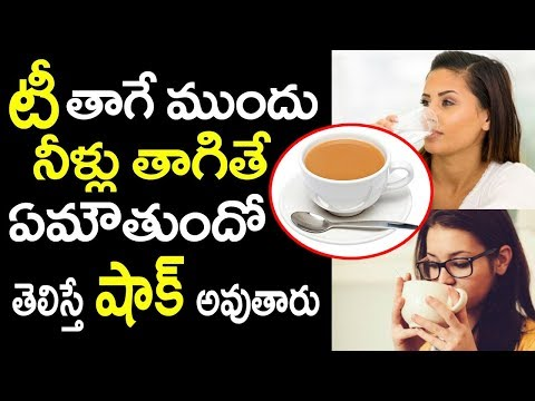 what happens when drinking water before tea || Telugu Health Tips || Amazing Health Benefits