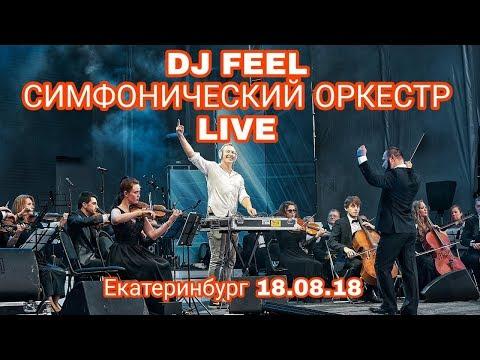 DJ FEEL и Симфонический Оркестр. День Города Екатеринбурга. 295 лет