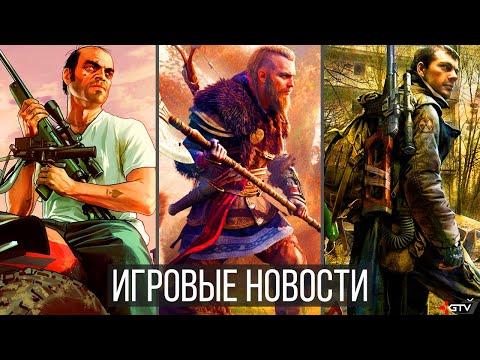 ИГРОВЫЕ НОВОСТИ GTA 6, Cyberpunk 2077, STALKER 2, The Last of Us 2, Assassin's Creed, Dying Light 2