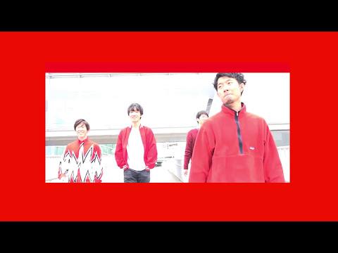 ムノーノ=モーゼス - 夢見るふたりんごジュース(MUSIC VIDEO)