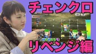 【マミルトンのチェンクロ動画】チャレクエ・リベンジ編