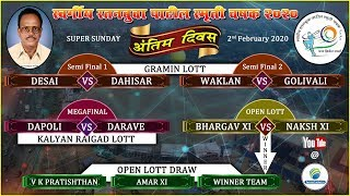 Late Ratanbuva Patil Smruti Chashak 2020 | Final Day | Live Cricket Streaming