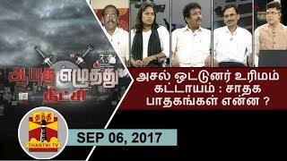 Aayutha Ezhuthu Neetchi 06-09-2017 – Thanthi TV Show