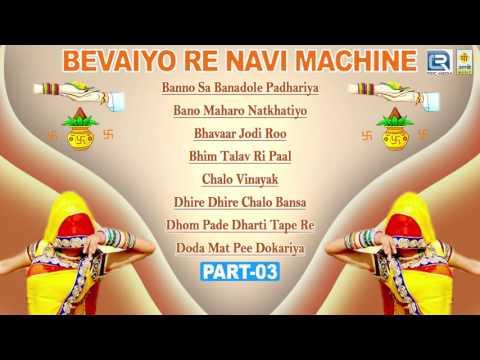 Rajasthani Folksongs 2016 | Bevaiyo Re Navi...