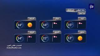 النشرة الجوية الأردنية من رؤيا 9-6-2018