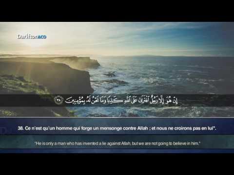 Sourate Al Muminun - Hamza Al-Far سورة المؤمنون حمزة الفار