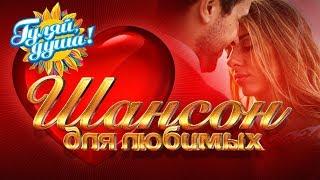 ШАНСОН ДЛЯ ЛЮБИМЫХ - Душевные песни о любви
