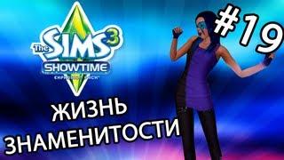 The Sims 3 Шоу-Бизнес - ЖИЗНЬ ЗНАМЕНИТОСТИ (Серия 19)