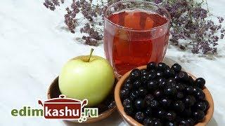 Вкусный и витаминный Компот из Яблок и Черноплодной рябины