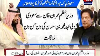 Pakistan, Saudi Arabia Sign Agreements, MoUs in Different Sectors