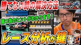 #9【超速GP】勝てない時はコレ!レース分析を活用して勝ち方を考える!【ミニ四…