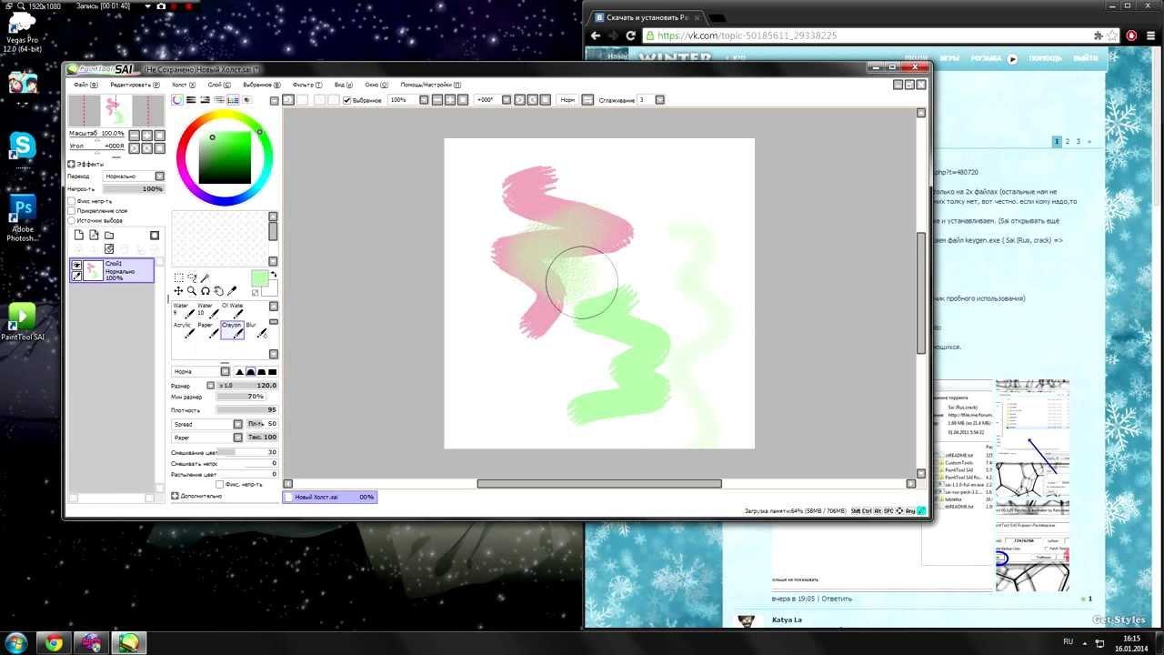 Paint tool sai русская версия скачать торрент