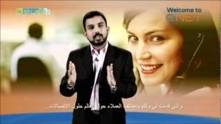 Welcome To QNET 2011 مرحباً بك في كيونت (ARABIC) Part 1/3