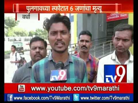 Pulgaon Blast: मजुरांची सुरक्षा वा-यावर? मृत मजुरांच्या कुटुंबीयांना 10 लाख मदत देण्याची मागणी-TV9