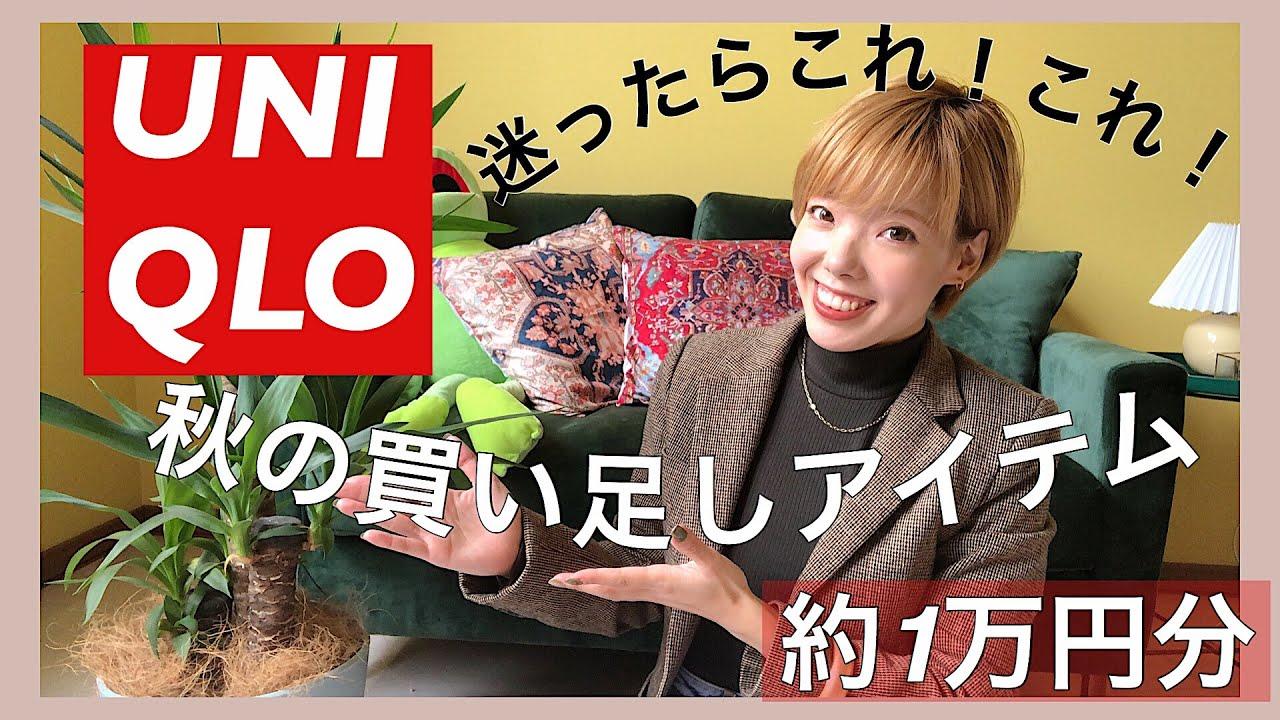 【UNIQLO新作で困ったらこれを買おう!】約1万円分!UNIQLO購入品/2020秋冬