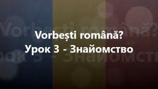 Румунська мова: Урок 3 - Знайомство