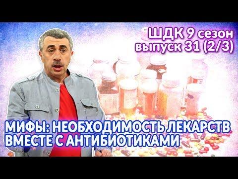 Мифы: необходимость лекарств вместе с антибиотиками - Доктор Комаровский