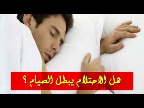 هل الاحتلام يفطر الصائم في رمضان عشرة امور يفعلها الصائم الجزء الثاني Youtube