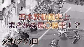 【城ドラ】ダブル◯◯◯装備でチャンネル新記録樹立!?【西木野】