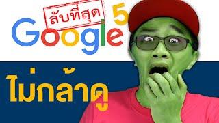 15 Website ลับ ที่ Google แอบไว้ ไม่ได้บอกเรา!!!
