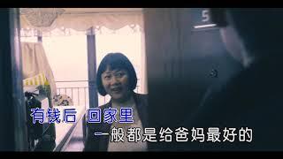廣東雨神 - 有錢後(高清1080P)KTV原版