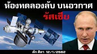 รัสเซีย สร้างห้องทดลองลับ บนอวกาศ /ข่าวดังข่าวใหญ่ล่าสุดวันนี้ 12/1/2562