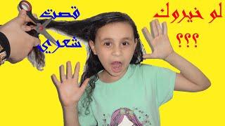 تحدي لو خيروك| أختي طلبت شرطة الأطفال وقولت أنا مجنوونة!!