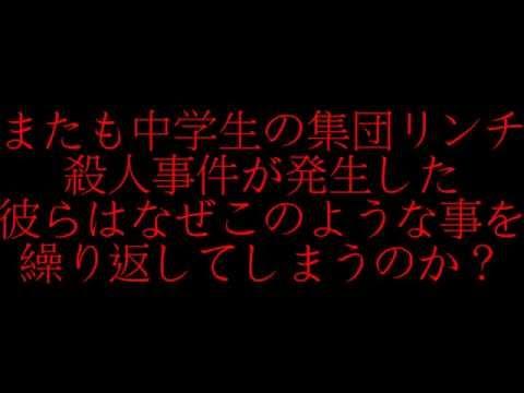 埼玉少年殺害の犯人は中学生と無職の少年たち