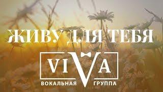 Группа ViVA - Живу для тебя (Lyric video)