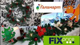 Своими руками новогодний декор Fix Price и Галамарт Вам в помощь